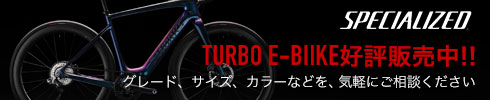 SPECIALIZED TURBO E-BIKE 好評販売中!!